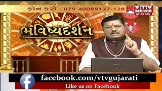 Bhavishya Darshan: 20thMarch '19 તમારી Astrological Sign પ્રમાણે જાણો તમારું Daily Rashifal |Vtv