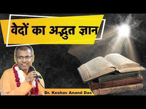 वेदो का अद्भुत ज्ञान (Amazing knowledge of the Vedas)