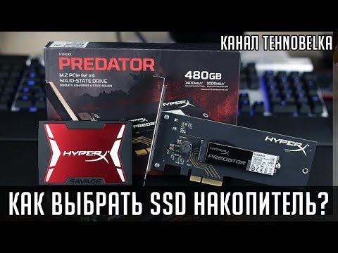 Как выбрать SSD диск для компьютера? Что лучше M.2, SATA или PCI-e? TLC или MLC?