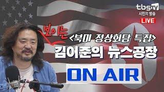 [tbsTV 북미정상회담 특집 / 보이는 tbsFM 김어준의 뉴스공장]