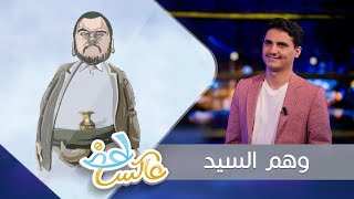 وهم السيد |  عاكس خط - الحلقة 6 | تقديم محمد الربع | يمن شباب