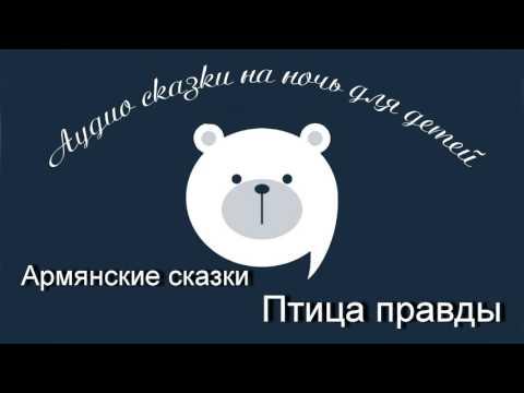 Птица правды Армянские аудио сказки читает Олег Исаев