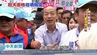 20181207中天新聞 獨家! 命理師透露 韓國瑜妻祖墳有「高人」指點