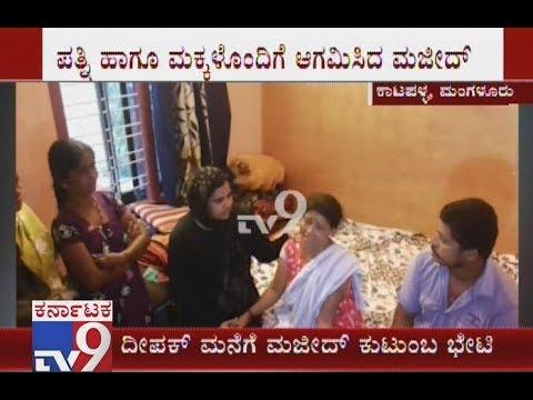 Majid Colleague of Deceased Deepak Rao Meets Deepak's Family