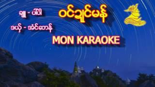 ဝင္ဍဳင္မန္ karaoke