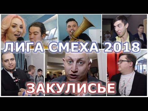 Лига смеха 2018 закулисье: 'день за кадром' одесский дневник.
