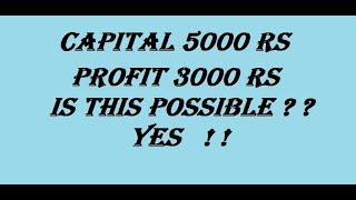 How To Earn 3000 Rs Profit From 5000 Rs Capital Trading Bank Nifty & Nifty
