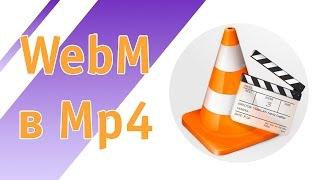 Как конвертировать WEBM в MP4 формат через VLC бесплатно