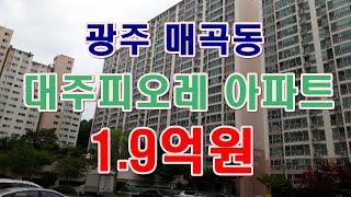 [부동산 경매물건] 광주 북구 매곡동 대주피오레 아파트…