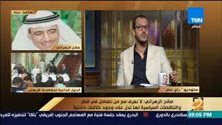 رأي عام - صالح الزهراني: الرياض ردت بحزم على مسرحية قطر والموقف الرباعي موحد وحازم