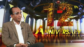 Siyatha TV 12th Anniversary | ජය ශ්රී විජේරත්න | Siyatha TV Piyum Vila Thumbnail