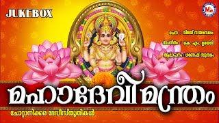 മഹാദേവീമന്ത്രം | MahaDevi Manthram | Hindu Devotional Songs Malayalam | Chottanikkara Devi Songs