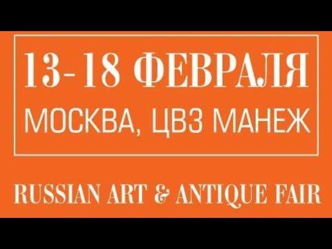(360 VR) RA AF, ДОБРО ПОЖАЛОВАТЬ НА RUSSIAN ART & ANTIQUE FAIR, walk through