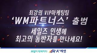 최강의 VIP마케팅팀