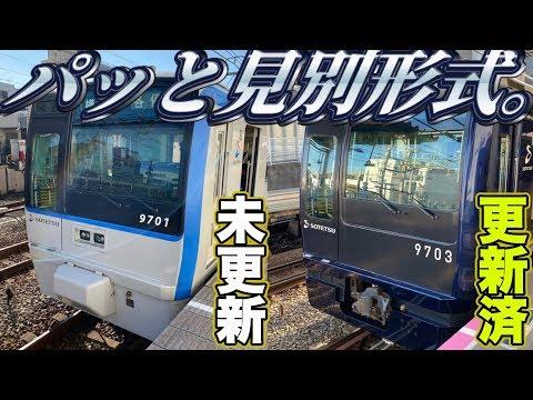 【未更新と改造】相鉄9000系を比較。