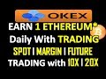 Earn upto 1 Ethereum daily with OKEx l Do Future l Spot l Margin trading with 10X l 20X