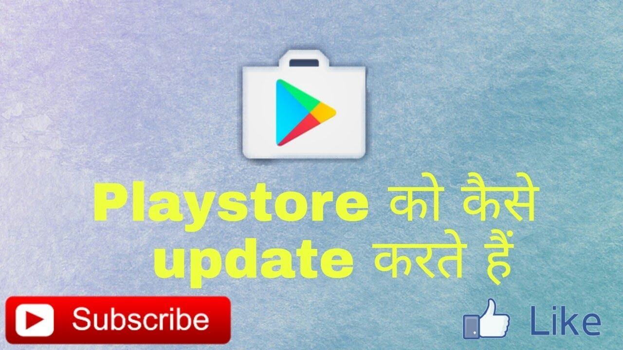 Playstore Karte.Play Store Ko Kase Update Karte Hai