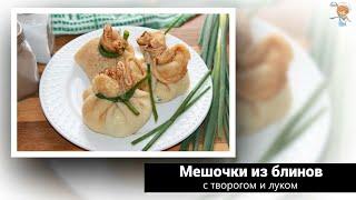 Мешочки из блинов с начинкой из творога и лука. Угощение для всей семьи: легко, полезно, сытно!