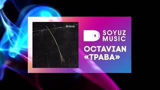 Octavian - Расти трава