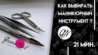 видео Как пользоваться и выбрать маникюрный набор.