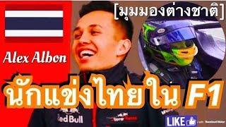 คอมเมนต์ชาวต่างชาติหลัง-อเล็กซ์-อัลบอน-อังศุสิงห์-ลงแข่ง-ฟอร์มูล่า-วัน-สนามแรก-ในฐานะนักขับชาวไทย