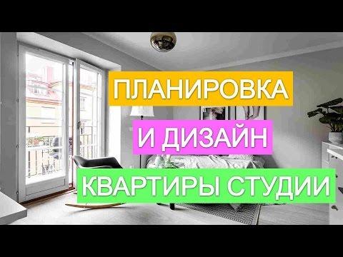 Квартира студия. Планировка и  дизайн квартиры студии.