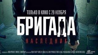 """Официальный трейлер #2 """"Бригада 2 Наследник"""" (2012)"""
