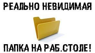 как сделать скрытую папку в Windows