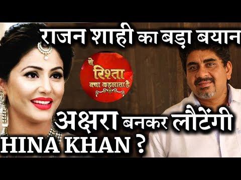 Hina Khan to be part of 'Yeh Rishta Kya Kehlata Hai'?