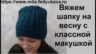 Вяжем шапку  на весну 2019. Макушка - Новинка. Подробное описание.