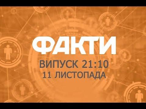 Факты ICTV - Выпуск 21:10 (11.11.2019)