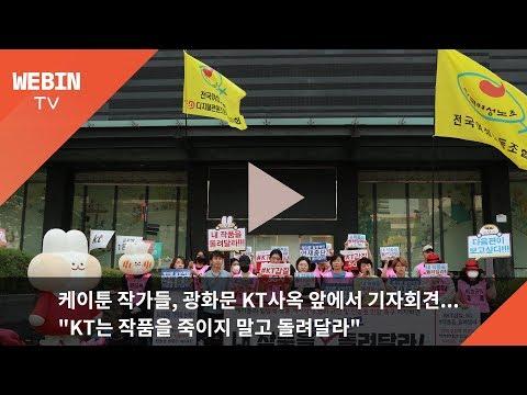"""케이툰 작가들, 광화문 KT사옥 앞에서 기자회견... """"KT는 작품을 죽이지 말고 돌려달라"""""""