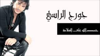 حمدالله على السلامة -  جورج الراسي   Georges El Rassi - Hamdelah Al Salamah