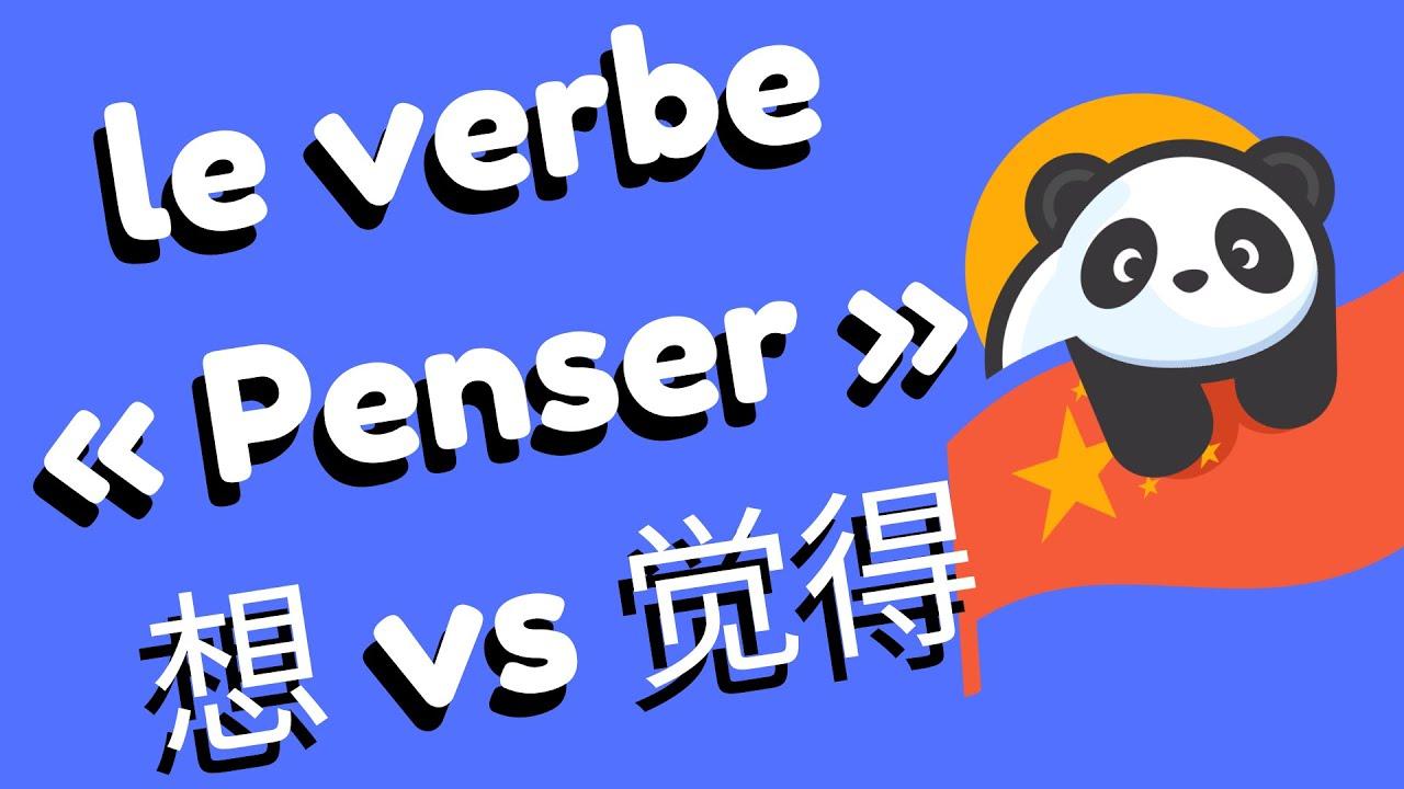 Comment Traduire Le Verbe Penser En Chinois ƃ³ Vs ȧ‰å¾— Vs È®¤ä¸º
