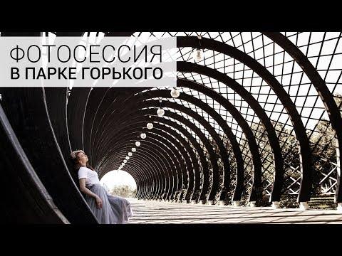 Где сфотографироваться в Москве? Парк им. Горького