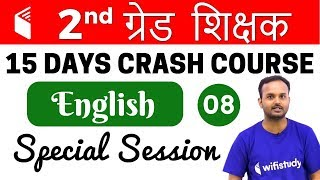 9:00 PM - 2nd Grade Teacher 2018 | English by Sanjeev Sir | Special Session