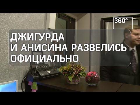 Адвокаты рассказали правду о разводе Анисиной и Джигурды
