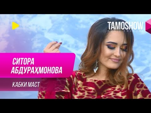 Ситора Абдурахмонова - Кабки маст (Клипхои Точики 2019)