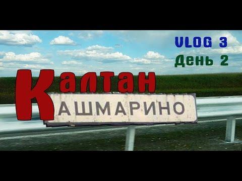 """VLOG 3: дорога в Калтан через кАшмарино. """"Оригинальность"""" и """"веселье"""""""