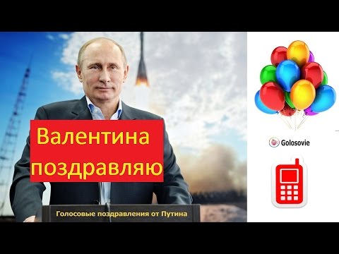 Голосовое поздравление с днем Рождения Валентине от Путина! #Голосовые_поздравления