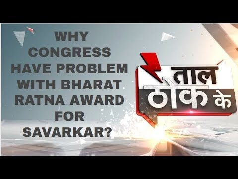 Taal Thok Ke: Why Congress have problem with Bharat Ratna award for Savarkar?