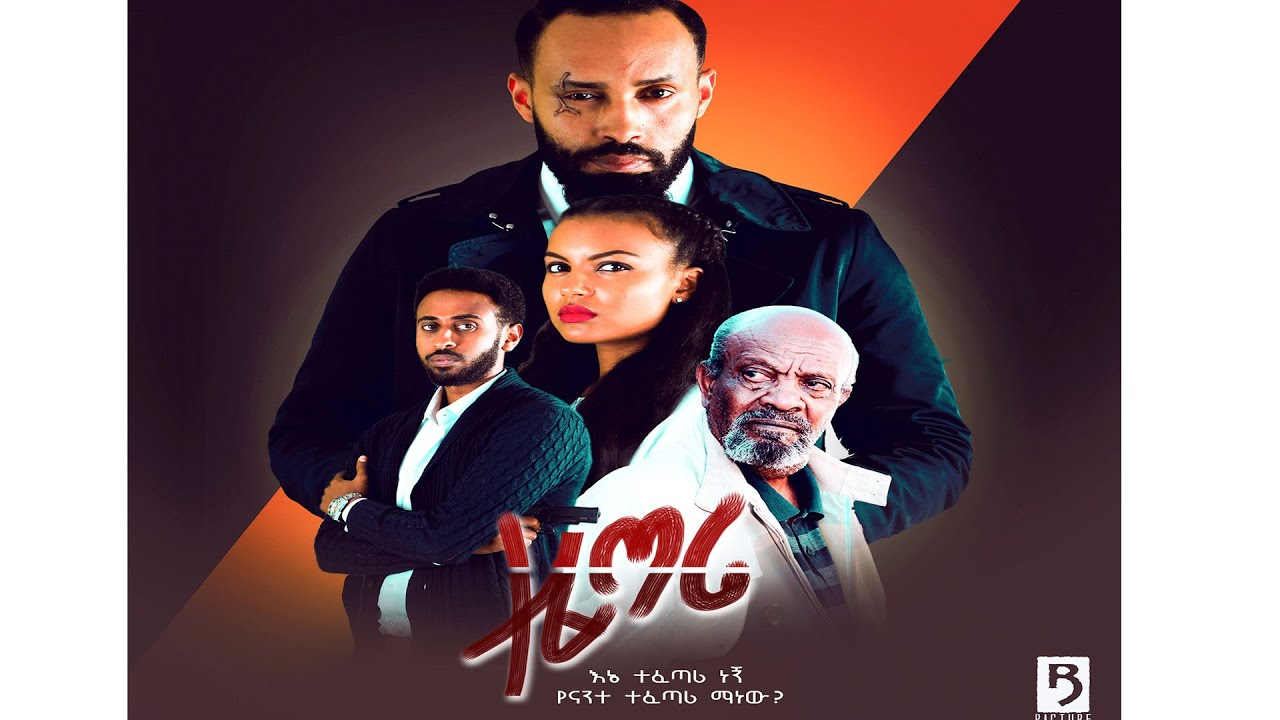 ተፈጣሪ New Ethiopian Movie-Tefetari 2019 ሙሉ ፊልም | Full Movie
