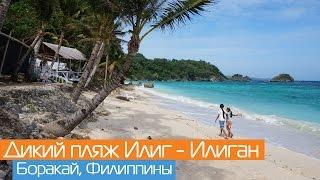 Дикий пляж Илиг-Илиган | Остров Боракай, Филиппины | Ilig-Iligan beach, Boracay, Philippines