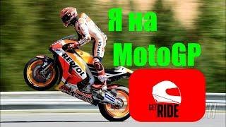 Я на MotoGP™ 001 серия