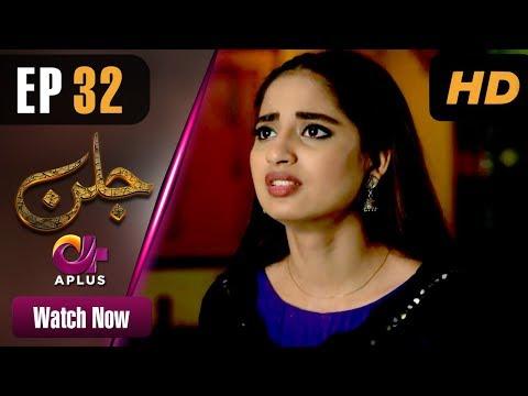Jallan - Episode 32 | Aplus ᴴᴰ Dramas | Saboor Ali, Imran Aslam, Waseem Abbas | Pakistani Drama