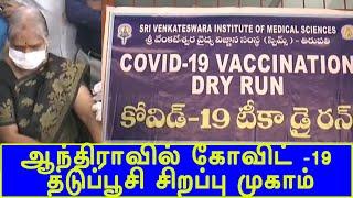 ஆந்திராவில் கோவிட்  19 தடுப்பூசி சிறப்பு முகாம் – 13 மாவட்டத்தில் ஒத்திகை | Covid 19 | Vaccination