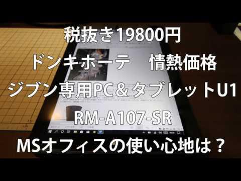 U1 pc& ジブン 専用 タブレット