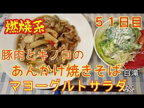 【51日目】豚肉とキノコのあんかけ焼き白滝【燃焼系】