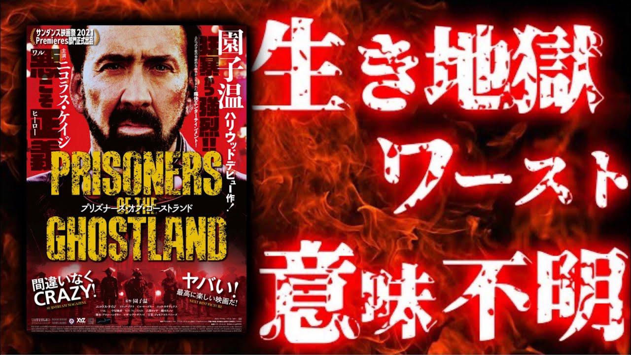 【今年ワースト】歴史に残るレベルでヤバい映画を観たのでネタバレ有りで語る。『プリズナーズ・オブ・ゴーストランド』
