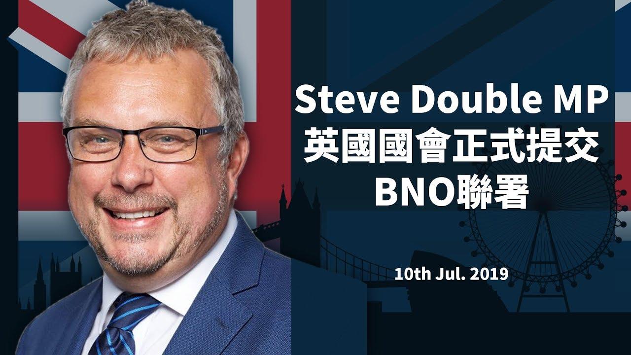 Steve Double MP 英國國會正式提交 BNO聯署 | 2019-07-10 - YouTube
